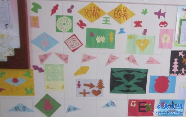 对称美,数学的美——三年级数学综合实践活动 《龙泉教研网》图片