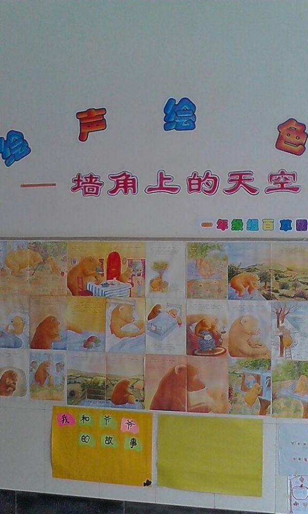 声绘色绘童心 一年级文化墙,新鲜出炉啦