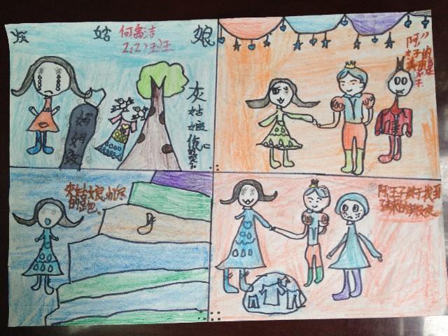 绘出寓言——课程超市之儿童画(二年级)